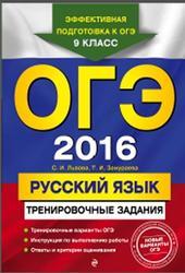ОГЭ 2016, Русский язык, Тренировочные задания, Львова С.И., Замураева Т.И., 2015
