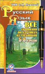 Русский язык, 5-9 класс, Все сочинения по картинам, Федорова Т.Л., 2015