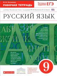Русский язык, 9 класс, Рабочая тетрадь, Литвинова М.М., 2016