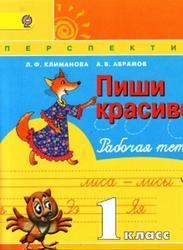 Пиши красиво, 1 класс, Рабочая тетрадь, Климанова Л.Ф., Абрамов А.В., 2014