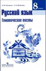 Русский язык, Тематические тесты, 8 класс, Клевцова Л.Ю., Шубукина Л.В., 2016
