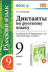Диктанты по русскому языку, 9 класс, Аксенова Л.А., 2015
