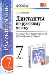 Диктанты по русскому языку, 7 класс, Аксенова Л.А., 2015