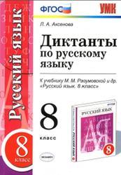 Диктанты по русскому языку, 8 класс, Аксенова Л.А., 2016