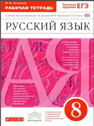 Русский язык, 8 класс, Рабочая тетрадь, Литвинова М.М., 2015