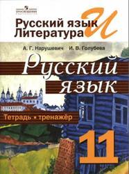 Русский язык и литература, Русский язык, 11 класс, Тетрадь-тренажер, Нарушевич А.Г., Голубева И.В., 2016