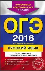 ОГЭ 2016, Русский язык, 9 класс, Тематические тренировочные задания, Бисеров А.Ю., Маслова И.Б., 2015