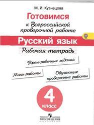 Готовимся к Всероссийской проверочной работе, Русский язык, Рабочая тетрадь, 4 класс, Кузнецова М.И., 2016