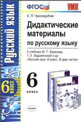 Дидактические материалы по русскому языку, 6 класс, Черногрудова Е.П., 2016