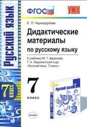 Дидактические материалы по русскому языку, 7 класс, Черногрудова Е.П., 2015