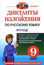 Диктанты и изложения по русскому языку, 9 класс, Кулаева Л.М., Влодавская Е.А., 2016