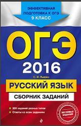 ОГЭ 2016, Русский язык, 9 класс, Сборник заданий, Львова С.И., 2015