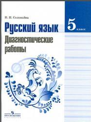 Русский язык, Диагностические работы, 5 класс, Соловьёва Н.Н., 2016