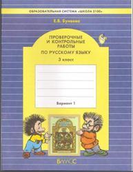Проверочные и контрольные работы по русскому языку, 3 класс, 1 вариант, Бунеева Е.В.