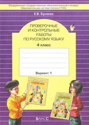 Проверочные и контрольные работы по русскому языку, 4 класс, Вариант 1, Бунеева Е.В., 2012