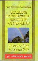 Обучающие и познавательные диктанты по русскому языку, 1-4 класс, Узорова О.В., 2006