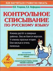 Контрольное списывание по русскому языку, 2 класс, Узорова О.В., Нефедова Е.А., 2007