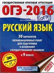 ОГЭ-2016, Русский язык, 9 класс, 30 вариантов экзаменационных работ, Степанова Л.С.