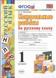 Контрольные работы по русскому языку, 1 класс, Крылова О.Н., 2015