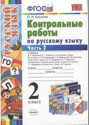 Контрольные работы по русскому языку, 2 класс, Часть 2, Крылова О.Н., 2016