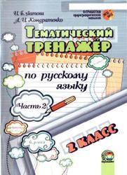 Тематический тренажёр по русскому языку, 2 класс, Часть 2, Латош И.Б., Кондратенко А.И., 2015
