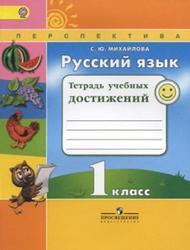 Русский язык, 1 класс, Тетрадь учебных достижений, Михайлова С.Ю., 2016