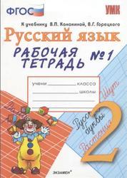 Рабочая тетрадь №1 по русскому языку, 2 класс, Тихомирова Е.М., 2013