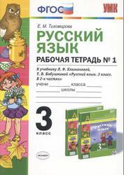 Русский язык, Рабочая тетрадь №1, 3 класс, Тихомирова Е.М., 2016