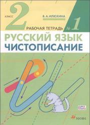 Чистописание, 2 класс, Рабочая тетрадь №1, Илюхина В.А., 2016