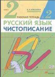 Чистописание, 2 класс, Рабочая тетрадь №2, Илюхина В.А., 2016