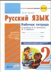 Русский язык, 2 класс, Рабочая тетрадь, Хвалюк И.И., 2014