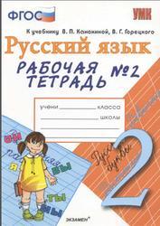 Русский язык, Рабочая тетрадь №2, 2 класс, Тихомирова Е.М., 2016