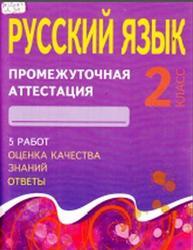 Русский язык, 2 класс, Промежуточная аттестация, Дёмочко Т.В., 2015