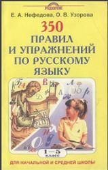 350 правил и упражнений по русскому языку, 1-5 класс, Нефедова Е.А., Узорова О.В., 2002