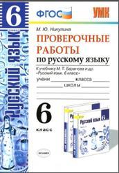 Русский язык, Проверочные работы, 6 класс, Никулина М.Ю., 2015