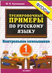 Тренировочные примеры по русскому языку, Контрольное списывание, 1 класс, Кузнецова М.И., 2016