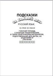 Подсказки на каждый день, Русский Язык, 5 класс, Рабочая тетрадь, Угроватова Т.Ю., 2002