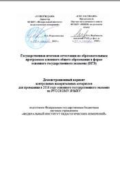 ОГЭ 2016, Русский язык, 9 класс, Демонстрационный вариант