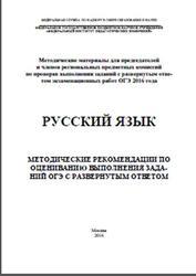 ОГЭ 2016, Русский язык, Методические рекомендации по оцениванию заданий, Цыбулько И.П.