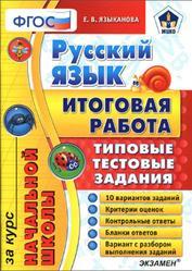 Русский язык, Итоговая работа за курс начальной школы, Типовые тестовые задания, Языканова Е.В., 2016