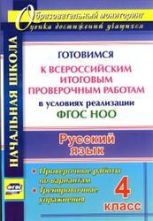 Русский язык, 4 класс, Проверочные работы по вариантам, Тренировочные упражнения, Лободина Н.В., 2017
