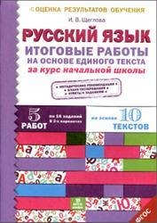 Русский язык, Итоговые работы на основе единого текста за курс начальной школы, Щеглова И.В., 2016