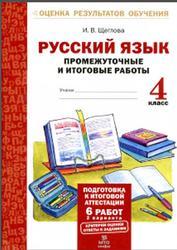 Русский язык, 4 класс, Промежуточные и итоговые работы, Щеглова И.В., 2016