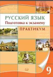 Русский язык, 9 класс, Подготовка к экзамену, Практикум, Козулина М.В., 2007