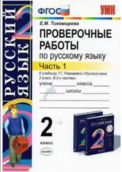 Проверочные работы по русскому языку, 2 класс, Часть 1, Тихомирова Е.М., 2014