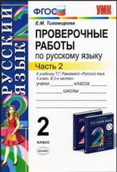 Проверочные работы по русскому языку, 2 класс, Часть 2, Тихомирова Е.М., 2014