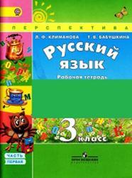Русский язык, 3 класс, Рабочая тетрадь, Часть 1, Климанова Л.Ф., Бабушкина Т.В., 2015