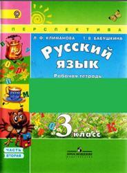 Русский язык, 3 класс, Рабочая тетрадь, Часть 2, Климанова Л.Ф., Бабушкина Т.В., 2015