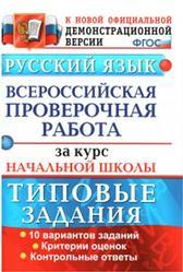 Русский язык, Всероссийская проверочная работа, Типовые задания, Волкова Е.В., Ожогина Н.И., Тарасова А.В., 2016