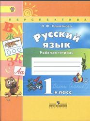 Русский язык, 1 класс, Рабочая тетрадь, Климанова Л.Ф., 2015